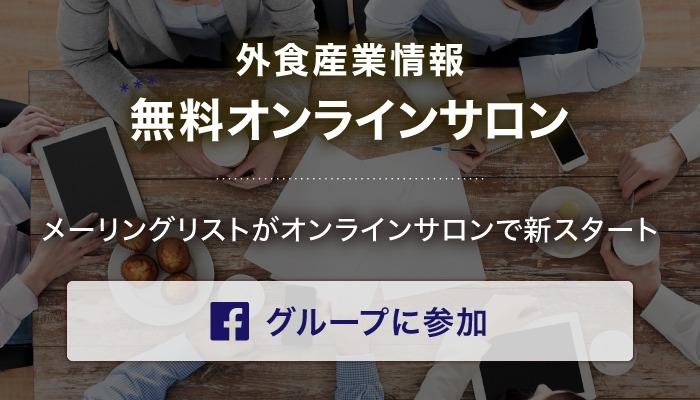 食のオンラインサロン